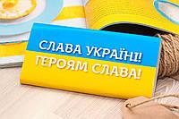 """Шоколадка """"Слава Украине"""""""