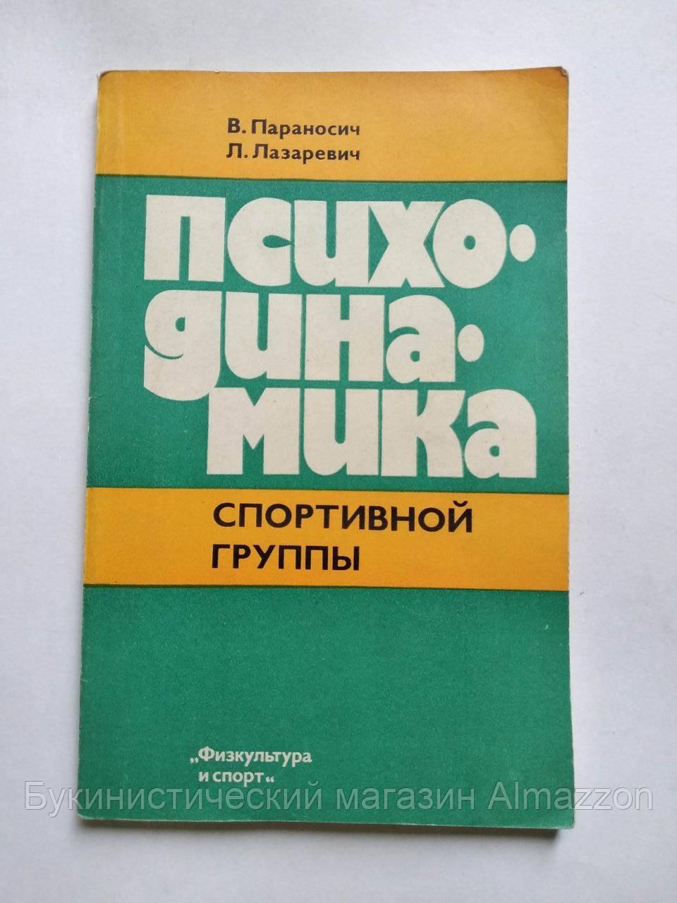 Псіходінаміка спортивної групи В. Параносич. Поради тренеру. 1977 рік