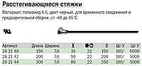 Расстегивающиеся стяжки, полиамид 6.6, черный  haupa