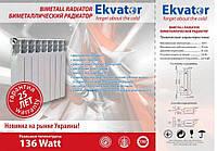 Биметаллический радиатор  Ekvator 30 атм, фото 1