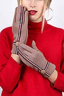 Перчатки женские сенсорные трикотажные на плюшевой подкладке бежевые