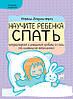 Научите ребенка спать. Предупреждение и устранение проблем со сном (от младенца до дошкольника). Невена Ловрин