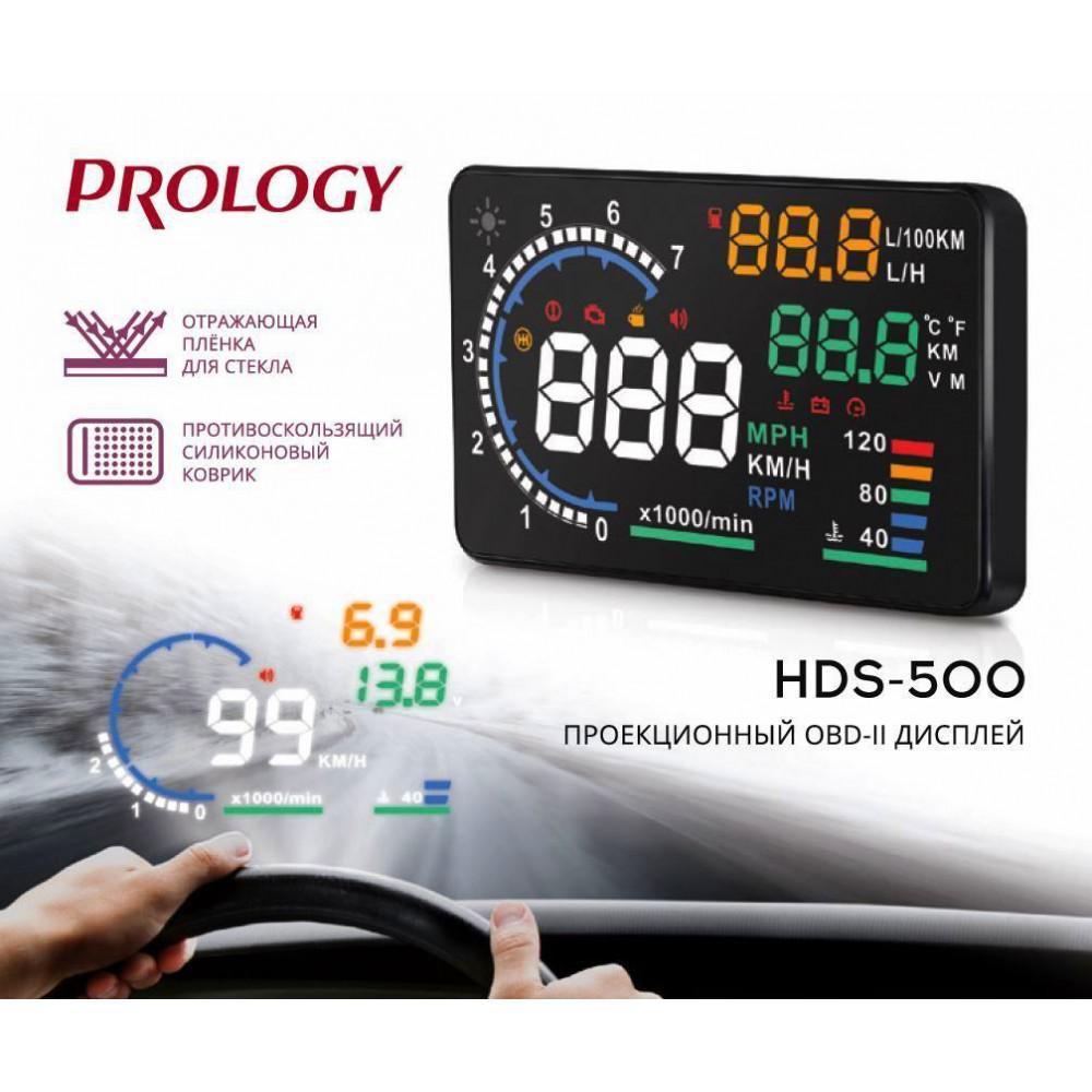 Проекционный дисплей Prology HDS-500