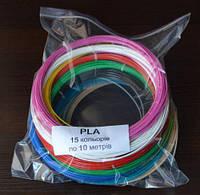 Набор ПЛА PLA пластика 150м для 3D ручки 15 цветов по 10 метров
