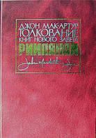 Толкование книг Нового Завета: Римлянам. Джон Мак-Артур (уценка, витринный образец)