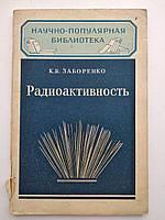Радиоактивность К.Заборенко Научно-популярная библиотека. 1953 год