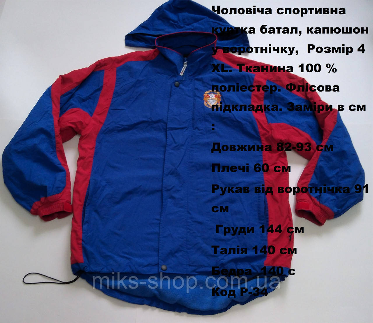 Спортивная Мужская Куртка Батал — в Категории