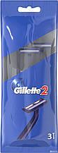 Набір одноразових станків для гоління Gillette 2 (3шт)