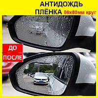Пленка на зеркала заднего вида 80х80 мм. Антидождь для стекла автомобиля, aquapel, аквапель, защитная anti-fog
