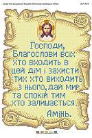 """Схема для вышивки бисером """"Молитва входящего в дом"""" укр."""