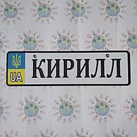 Номер на коляску Кирилл