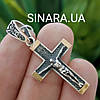Серебряный крестик с золотом и чернением - Крести серебро с золотом для мальчика