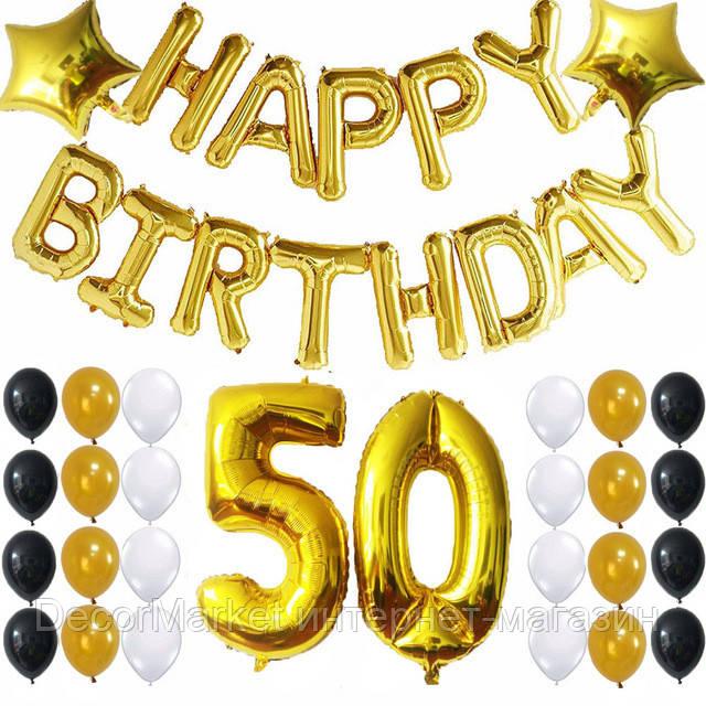 """Набор шаров на день рождения, """"HAPPY BIRTHDAY"""" 06"""