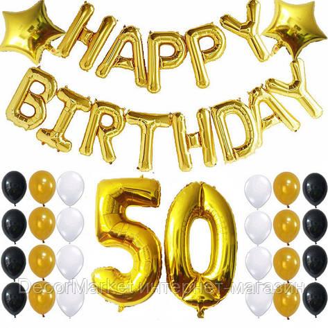 """Набор шаров на день рождения, """"HAPPY BIRTHDAY"""" 06, фото 2"""