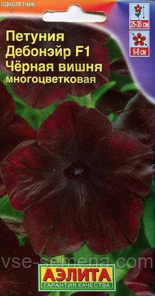 Петуния Дебонейр F1 Чёрная Вишня многоцветковая, семена