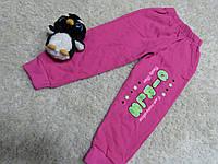 Спортивные штаны на девочку теплые фуксия  на 3-4 .4-5  года