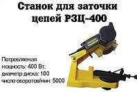 Станок для заточки цепей Росмаш РЗЦ-400
