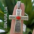 Крестик из серебра с молитвой и кораллом - Серебряный крестик с молитвой, фото 3