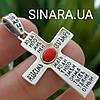 Крестик из серебра с молитвой и кораллом - Серебряный крестик с молитвой