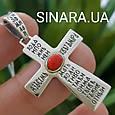 Крестик из серебра с молитвой и кораллом - Серебряный крестик с молитвой, фото 5