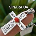 Крестик из серебра с молитвой и кораллом - Серебряный крестик с молитвой, фото 4