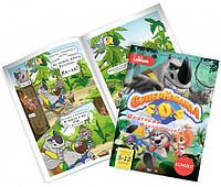 Спаси остров обезьян!, Суперкоманда SOS, книжка-комикс, Ludum