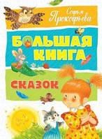 Софья Прокофьева: Большая книга сказок