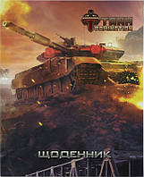 TD15-261-1K Дневник школьный KITE 2015 Tanks 261-1