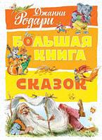 Джанни Родари: Большая книга сказок