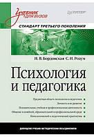 Психология и педагогика: Учебник для вузов. Стандарт третьего поколения Бордовская Н. В., Розум С. И.