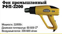 Фен промышленный Росмаш РФП - 2200