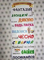 Наклейка на дверь класса НУШ. Правила класса