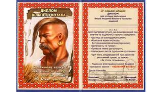 Диплом Вільного козака / укр мова