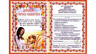 Диплом Гарної панночки / укр мова