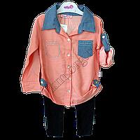 Набор детский для девочек 7-9 лет рубашка и лосины Персик Турция.