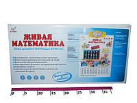Игра Математика для детей