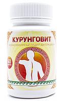 Курунговит доктора Шаблина, 60 таблеток - регулирует равновесие кишечной микрофлоры
