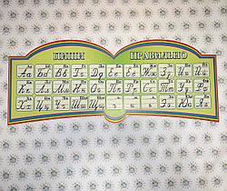Стенд прописи Книга 110х45 см