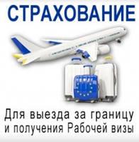 Туристическое Страхование Акция