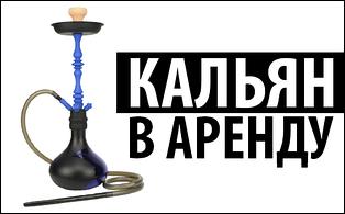 Аренда Кальяна в Киеве