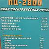 Пила электрическая цепная КЕДР ПЦ-2800, фото 2
