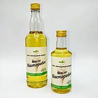 Касторовое масло индийское для приёма внутрь, 250 мл. Первый холодный отжим