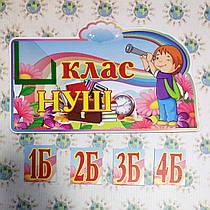Перший клас НУШ. Табличка кабінетна з картками