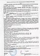 Готу Кола, Nsp.  Терапия многих заболеваний и мн.др., фото 9