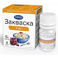 Бактеріальна закваска Vivo для приготування Сиру