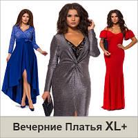 Вечерние платья больших размеров для полных