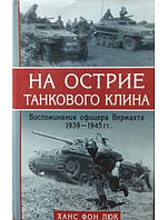 На острие танкового клина 1939-1945. Воспоминания офицера Вермахта