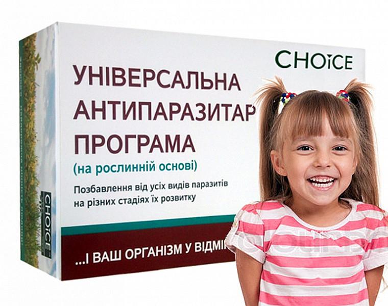 Універсальна антипаразитар програма для дітей 5-7 років