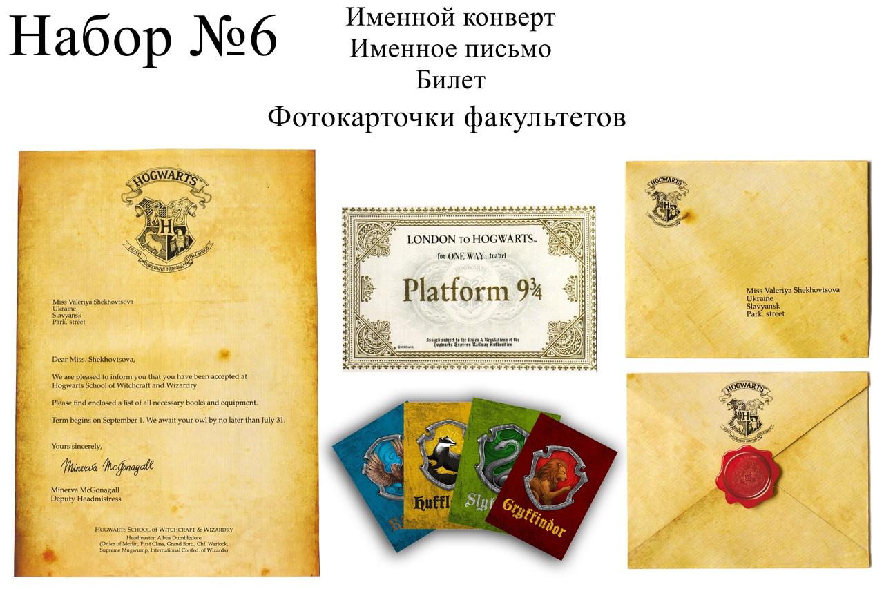 Именное письмо из Хогвартса по мотивам Гарри Поттера №6