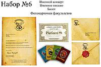 Именное письмо из Хогвартса по мотивам Гарри Поттера №6, фото 1